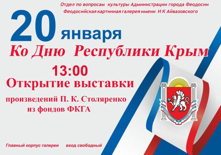 20 января открытие выставки произведений П.К. Столяренко в картинной галерее им. И.К. Айвазовского