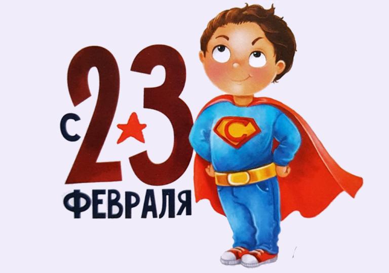23 февраля — Мастер-класс «СуперПАПА», рисуем самого главного супергероя — папу.
