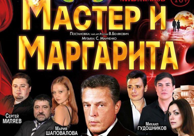 20 февраля — спектакль «Мастер и Маргарита» в ДКТ «Чайка»