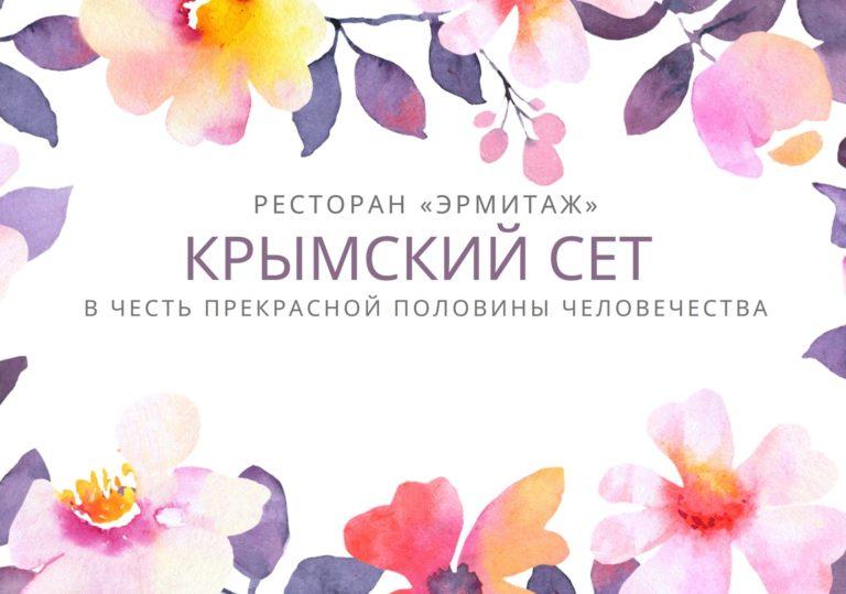 Ресторан «Эрмитаж» приглашает попробовать Крымский сет