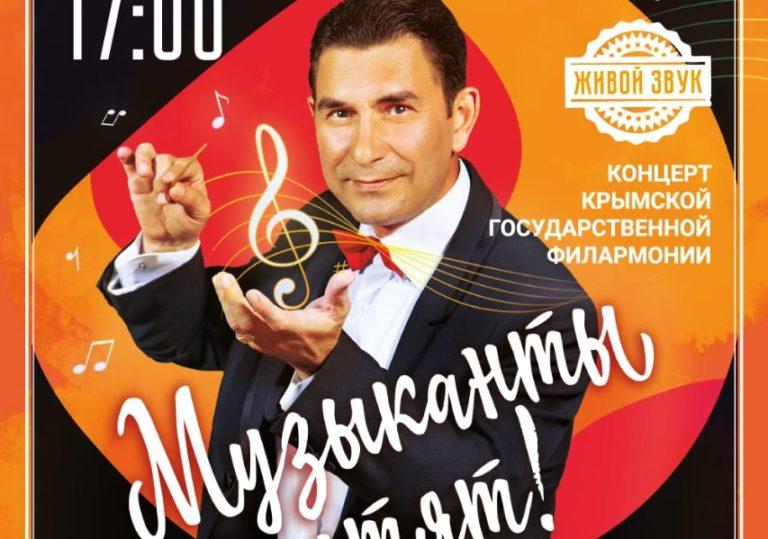 29 октября — Концерт «Музыканты шутят»