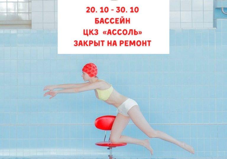 20.10 — 30.10 бассейн ЦКЗ «АсСоль» закрыт на ремонт