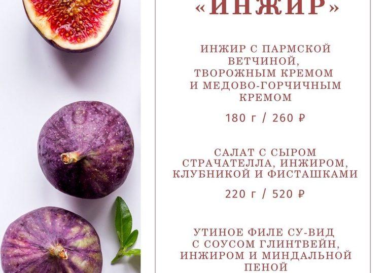 Ресторан «Эрмитаж» приглашает попробовать сезонное меню «Инжир»