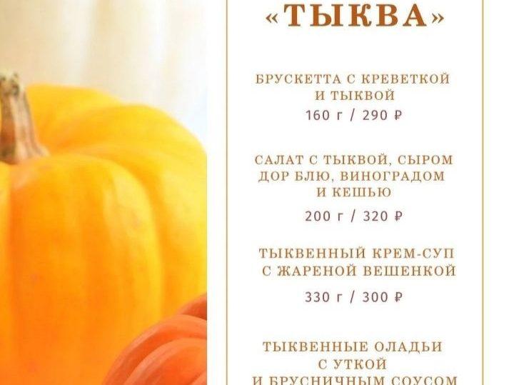 Кафе «Культурное» приглашает попробовать сезонное меню «Тыква»